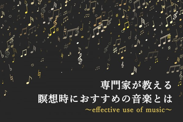 専門家が教える瞑想時におすすめの音楽とは
