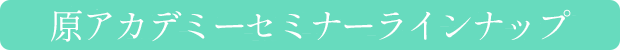 hara_sp_03-2