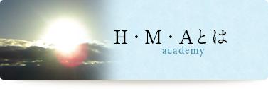 H・M・Aとは