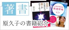 原久子の書籍紹介