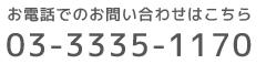 電話番号03-3335-1170